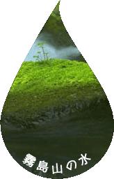 霧島山の水