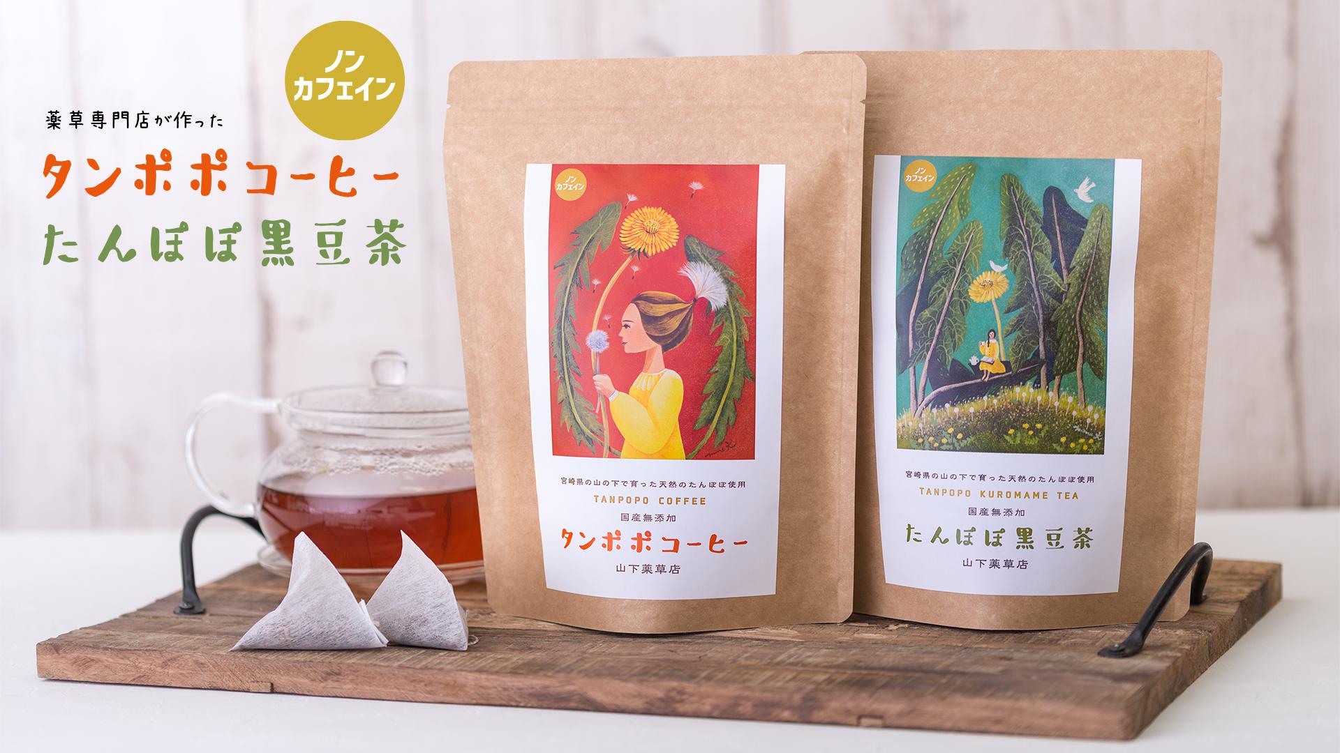 山下薬草店のタンポポコーヒー・たんぽぽ黒豆茶