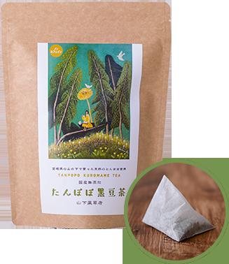 たんぽぽ黒豆茶の飲み方