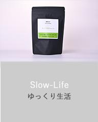 ゆっくり生活