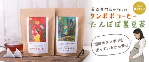 タンポポコーヒー発売