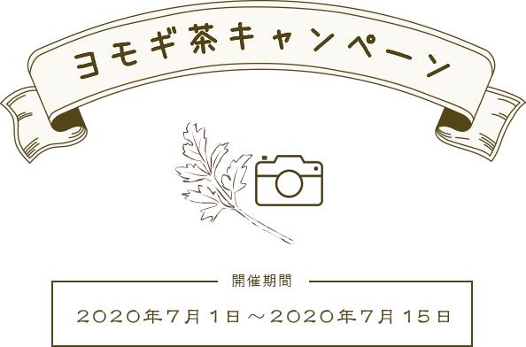 ヨモギ茶キャンペーン|山下薬草店