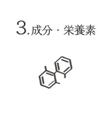 3.成分・栄養素