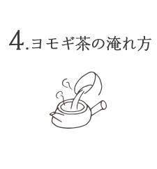 4.ヨモギ茶の淹れ方