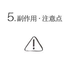 5.副作用・注意点