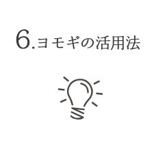 6.ヨモギの活用法