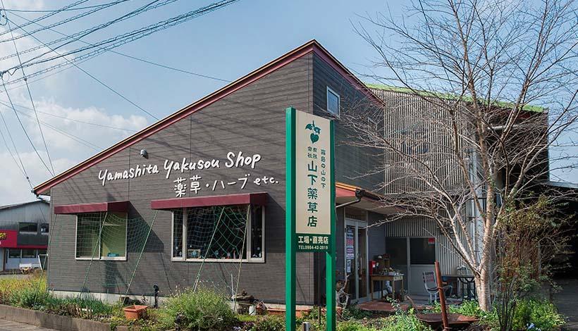 山下薬草店 店舗